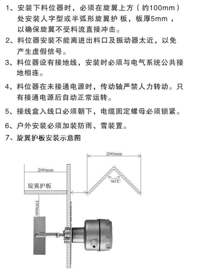阻旋式料位器安装要求